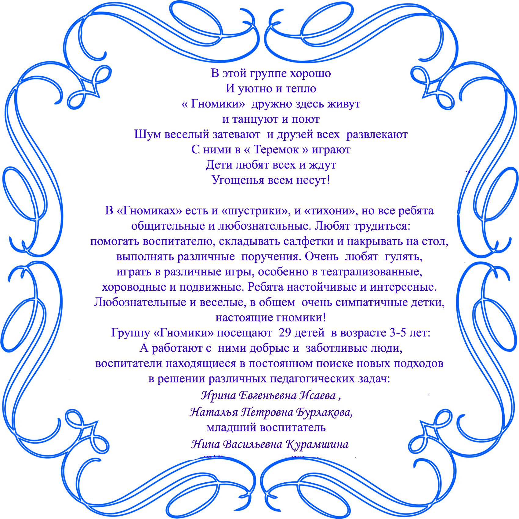 Стихи к подаркам - xn-2012-43dmmko7bmrmr2u 20